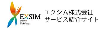 エクシムサービス紹介ページ